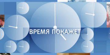 Время покажет