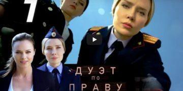 Дуэт по праву. 1 серия (2018) Детектив
