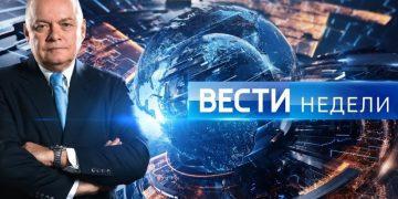 Вести недели с Дмитрием киселёвым