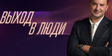 Выход в люди, передача от 01.12.2018.