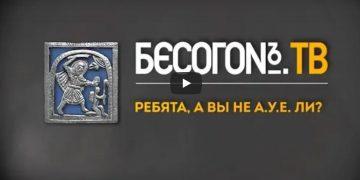Бесогон ТВ, передача от 14.12.2018