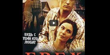 Фильм ГРЕХ, мелодрама, русский, 2007, Стас Бондаренко.