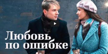 Любовь по ошибке (Фильм 2018) Мелодрама