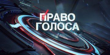 право голоса канал ТВЦ