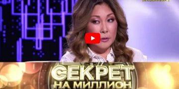 Секрет на миллион, передача от 22.12.2018. Анита Цой,секреты звезд.
