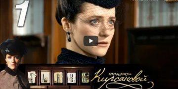 Тайны госпожи Кирсановой (2018) Исторический