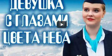 Фильм Девушка с глазами цвета неба , мелодрама, русский, 2017