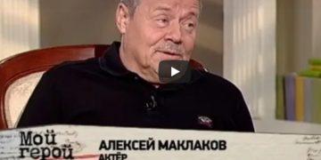 Судьба человека выпуск от 15.01.2019. Гость Алексей Маклаков
