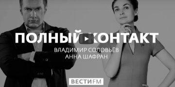 Полный контакт с Владимиром Соловьевым (2901.19). Полная версия