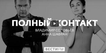 Полный контакт с Владимиром Соловьевым — выпуск от 15.01.2019