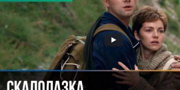 Фильм СКАЛОЛАЗКА, 2013, ВСЕ фильмы Станислава Бондаренко.