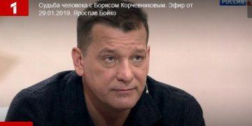 Судьба человека передача от 29.01.2019. Гость Ярослав Бойко.