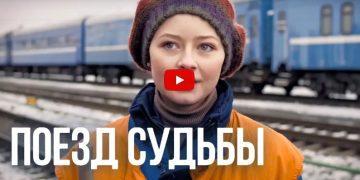 Фильм ПОЕЗД СУДЬБЫ 2019, новинка,