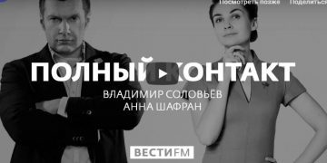 Полный контакт 2019, выпуск от 18.02.2019, с Владимиром Соловьевым. Вести FM