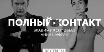 Полный контакт с Владимиром Соловьевым — выпуск от 07.02.2019