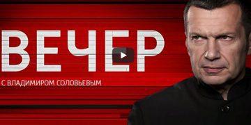Вечер с Владимиром Соловьевым, передача от 25.02.2019.