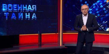 Военная тайна с Игорем Прокопенко, выпуск от 09.02.2019