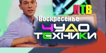 Чудо техники на НТВ, передача