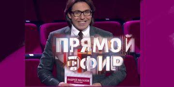 ПРЯМОЙ ЭФИР, с Малаховым , выпуск от