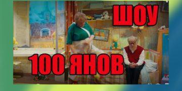 Стоянов Шоу на Россия 1, все выпуски, 1 сезон онлайн от \