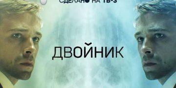 ДВОЙНИК СЕРИАЛ 2019 ТВ3 1, 2, 3, 4 СЕРИЯ СМОТРЕТЬ ОНЛАЙН ФИЛЬМ