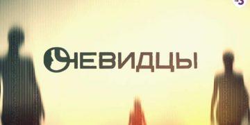 ОЧЕВИДЦЫ, на ТВ3,мистические истории, сериал онлайн, от 24.04.2019