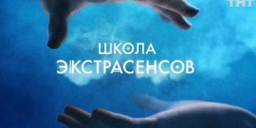Смотреть онлайн Школа экстрасенсов ТНТ