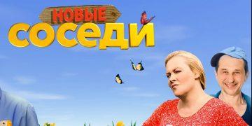 НОВЫЕ СОСЕДИ все сезоны 1-3 на Россия 1 онлайн деревенская комедия