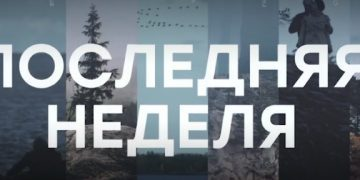 Сериал ПОСЛЕДНЯЯ НЕДЕЛЯ , фильм 2019, на РОССИЯ 1,мелодрама