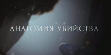 АНАТОМИЯ УБИЙСТВА фильм 2019,все серии сериала онлайн ТВЦ