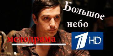 БОЛЬШОЕ НЕБО, фильм 2019, на Первом канале, мелодрама