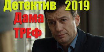 Сериал ДАМА ТРЕФ,русская мелодрама , детектив сериал с Чернышовым