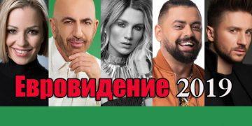 Евровидение 2019, трансляция канала Россия1 от 14,16,18 мая
