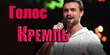 Голос на Первом канале. Большой концерт в Кремле от 03.05.2019.