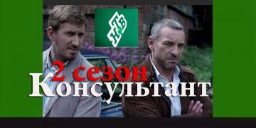 Фильм КОНСУЛЬТАНТ,2 сезон, сериал 2019, на НТВ, все серии, детектив