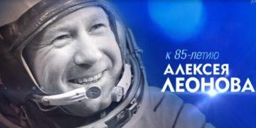 Фильм документальный о Леонове онлайн 85 лет на Первом канале онлайн
