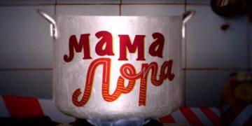 Мама Лора, 2019, сериал, на Первом, иронический детектив