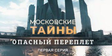 Опасный переплет (2019). 1 серия. Детектив, сериал.
