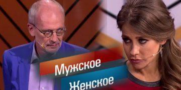 Мужское и Женское,первый канал, все выпуски