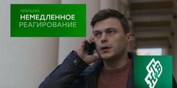 НЕМЕДЛЕННОЕ РЕАГИРОВАНИЕ 2019 фильм на НТВ, все серии онлайн