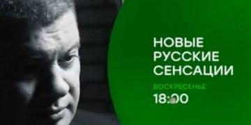 Новые Русские сенсации, на НТВ, от 19.05.2019. Боинг сбил Порошенко?