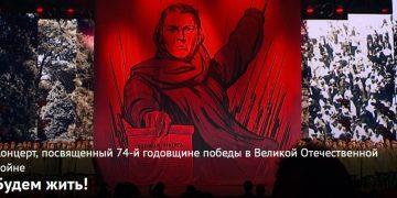Будем жить праздничный концерт от 09.05.2019,Россия 1, смотреть онлайн