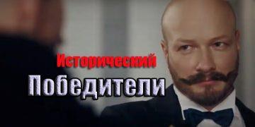 ПОБЕДИТЕЛИ СЕРИАЛ, 2019 фильм 2019, на НТВ, исторический