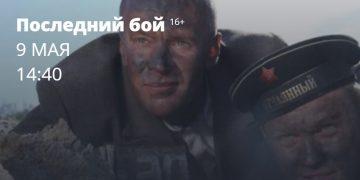ПОСЛЕДНИЙ БОЙ , фильм 2019, на НТВ, военный