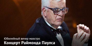Концерт Раймонда Паулса на Первом канале, от 19.05.2015