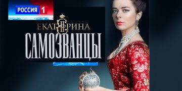 ЕКАТЕРИНА САМОЗВАНЦЫ, фильм 2019, все серии на РОССИЯ 1,