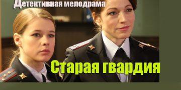 СТАРАЯ ГВАРДИЯ 2019, фильм все серии, сериал, на ТВЦ