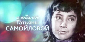 Татьяна Самойлова. Ее слез никто не видел». Документальный фильм.