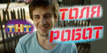 Сериал ТОЛЯ РОБОТ , фильм 2019, на ТНТ,все серии онлайн
