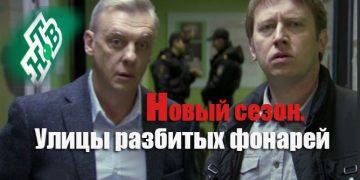 Сериал УЛИЦЫ РАЗБИТЫХ ФОНАРЕЙ 2019,новый СЕЗОН, сериал, на НТВ